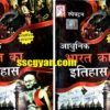 Spectrum Modern History PDF Book in Hindi Download