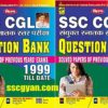 SSC CGL QUESTION BANK PDF | Previous Year Paper Test