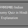 (अर्थव्यवस्था) Indian Economy Quiz in Hindi with Explanation